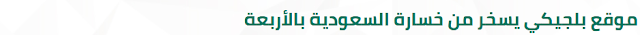 سخرية العالم من المنتخب السعودي ...ردود افعال غاضبة من السعوديين