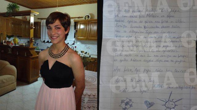 Συγκλονίζει το τελευταίο γράμμα της 21χρονης που κρεμάστηκε μέσα στο αστυνομικό τμήμα