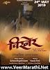 Chirner Marathi Movie Mp3 Songs Download