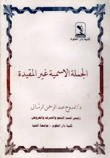 تحميل كتاب الجملة الاسمية غير المقيدة - ممدوح محمد عبد الرحمن الرمالي