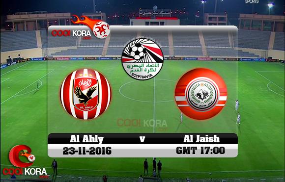 مشاهدة مباراة الأهلي وطلائع الجيش اليوم 23-11-2016 في الدوري المصري