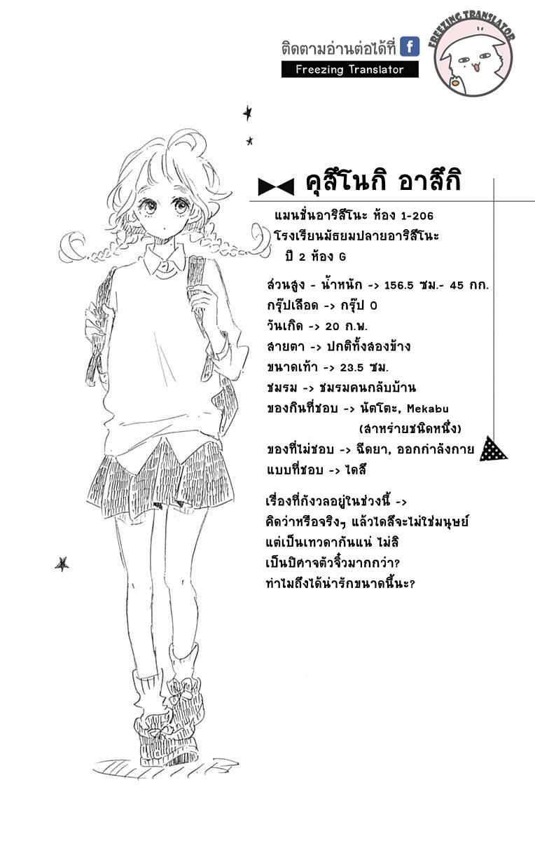 Te wo Tsunagou yo - หน้า 36