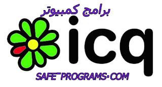 تحميل برنامج ايسكيو للكمبيوتر 2018 ICQ