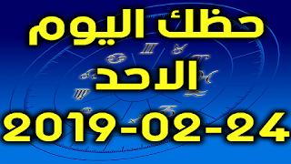 حظك اليوم الاحد 24-02-2019 - Daily Horoscope