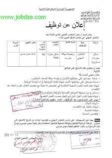 بلدية سيدي موسى بالعاصمة تعلن عن توظيف مناصب متعددة