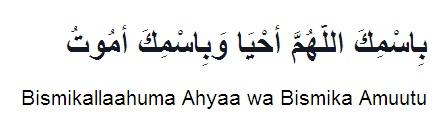 Doa Sebelum Tidur & Doa Sesudah Bangun Tidur Islam Rumi
