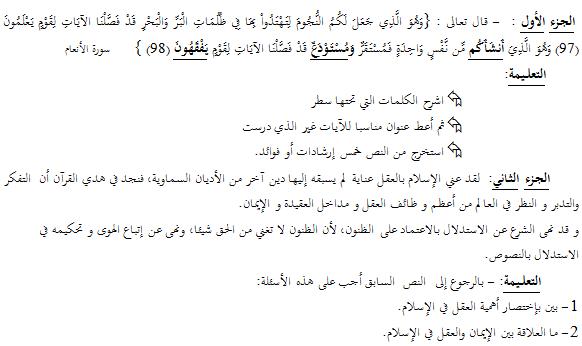 الاختبار الأول في العلوم الاسلامية للسنة أولى ثانوي جذع مشترك آداب