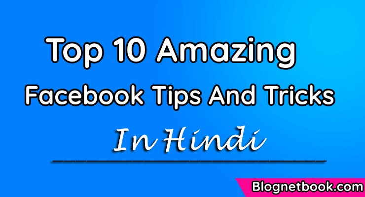 Top 10 best facebook tips and tricks in hindi