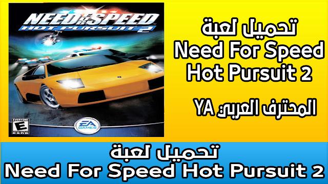 تحميل لعبة Need For Speed Hot Pursuit 2 العاب سباق السيارات الجديد الذي صدر في اوائل القرن الواحد والعشرين