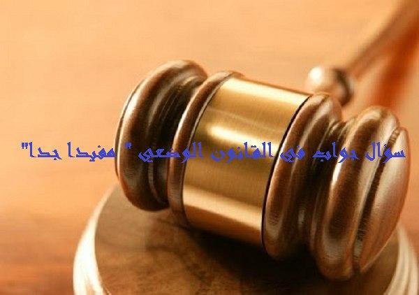 سؤال جواب في القانون الوضعي