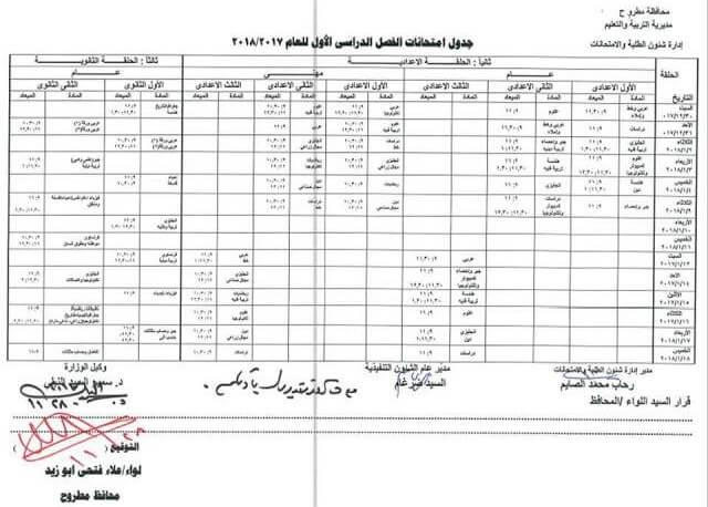 جداول امتحانات نصف العام ترم أول محافظة مطروح
