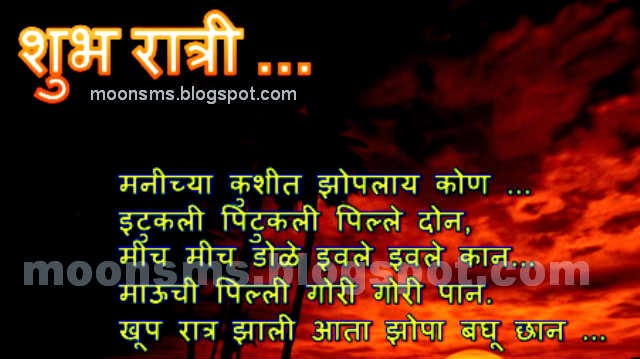 Good Night Message In Marathi Nangguk Sticker