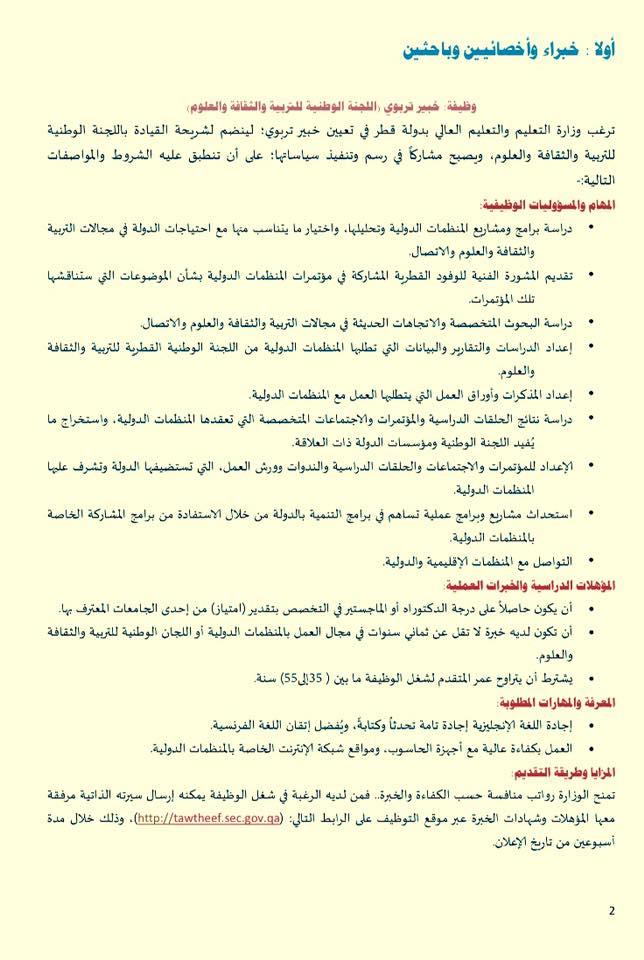 """عاجل.. مطلوب لوزارة التعليم بدولة قطر """"خبراء واخصائين وباحثين"""" تخصصات مختلفة 4"""
