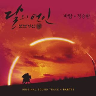 Chord : Jung Seung Hwan - Wind (OST. Moon Lovers: Scarlet Heart Ryeo)