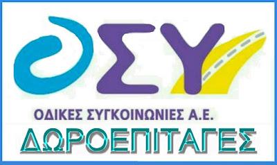 http://paske-osy.blogspot.gr/2016/12/blog-post_22.html