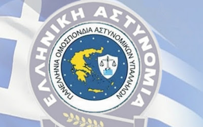 Ένωση Αστυνομικών Υπαλλήλων Νομού Ημαθίας - Αποτίμηση συνδικαλιστικών δράσεων και χάραξη νέων για την αντιμετώπιση του μισθολογικού εκτρώματος