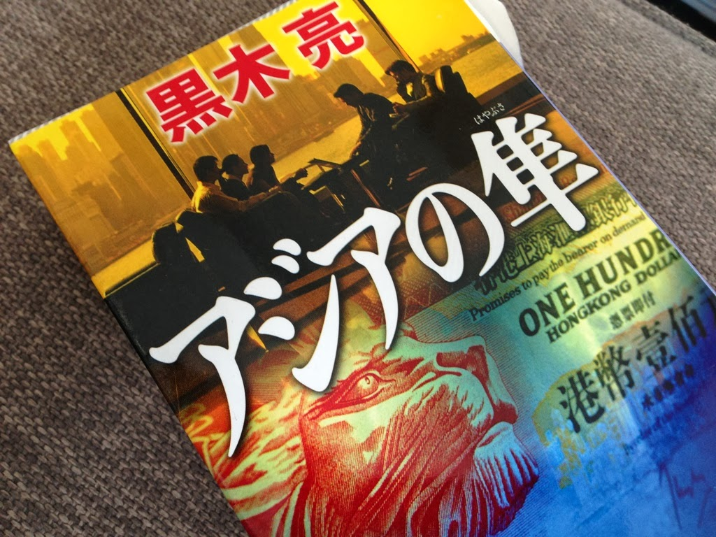 asian-peregrine アジアの隼表紙