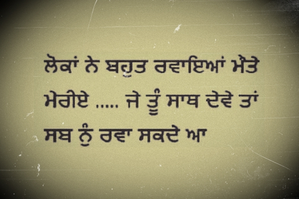 Meri Maut - Sad Punjabi Comment With Picture