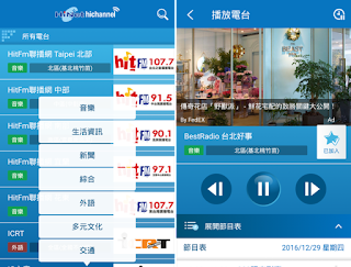 線上聽臺灣廣播電臺 APP - HiNet廣播 APK / APP 下載 (HiChannel Radio) 1.3.0 [Android/iOS] | 馬呼免費軟體