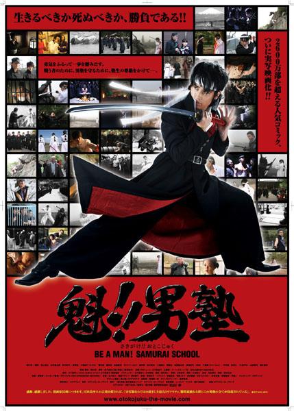 Be A Man!! Samurai School (2008) โรงเรียนลูกผู้ชาย
