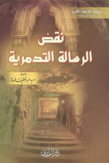 نقض الرسالة التدمرية لابن تيمية - سعيد فودة