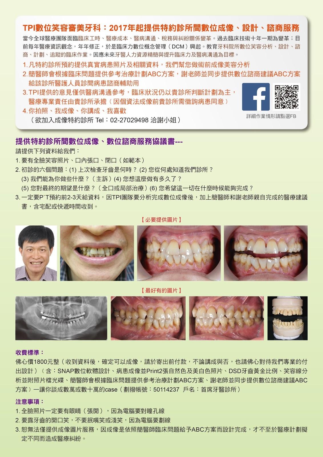 臺北首席牙醫美容讀書會Taipei premier Institute Smile Library