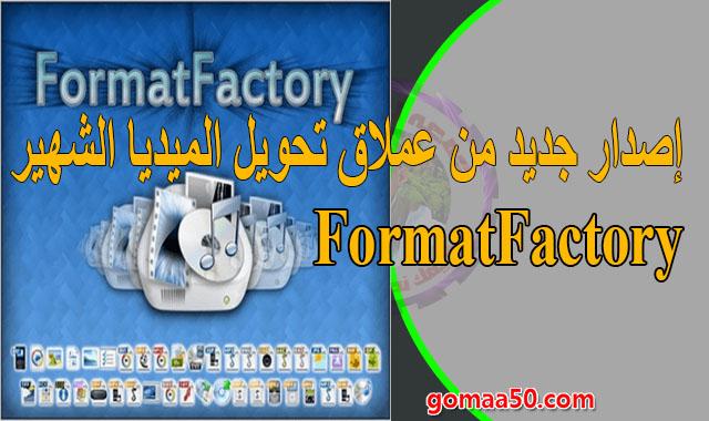 إصدار جديد من عملاق تحويل الميديا الشهير  FormatFactory 4.6.2.0