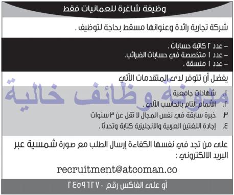 وظائف شاغرة فى جريدة عمان سلطنة عمان الاثنين 07-08-2017 %25D8%25B9%25D9%2585%25D8%25A7%25D9%2586%2B1