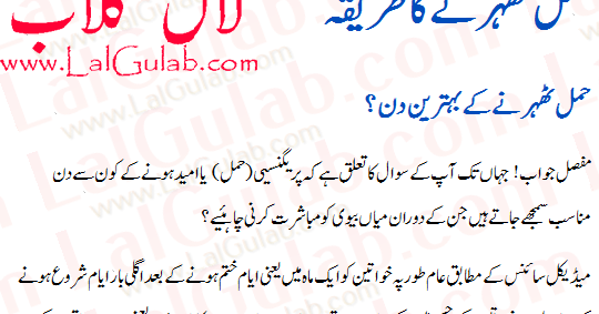 How To Pregnant A Wife In Urdu Tarika Pregnancy Ka Sahi ...