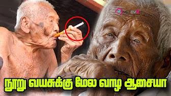 World's Oldest Man Mbah Goto In Indonesia | Mbah Gotho, 145 Say Secret To Longevity