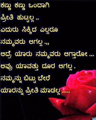 Sad Feeling Kannada Images: Love Feeling Quotes In Kannada Language