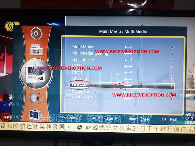 1506G MULTI MEDIA HD RECEIVERS DQCAM ONE YEAR RENEWAL NEW SOFTWARE