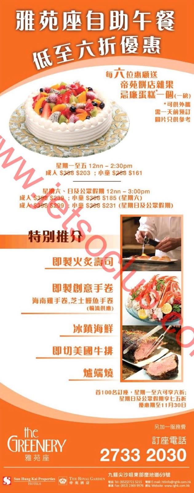帝苑酒店:自助午餐 低至6折(至30/11) ( Jetso Club 著數俱樂部 )