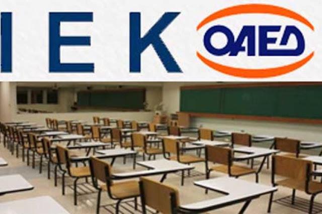 Συνεχίζονται οι εγγραφές υποψηφίων καταρτιζόμενων στα ΙΕΚ Αργολίδας του ΟΑΕΔ