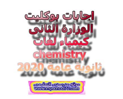 اجابات بوكليت الوزارة الثانى كيمياء لغات ثانوية عامة 2020- موقع مدرستى