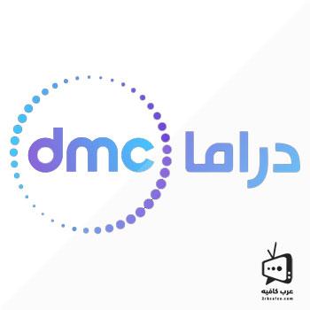 قناة دي ام سي دراما DMC Drama بث مباشر
