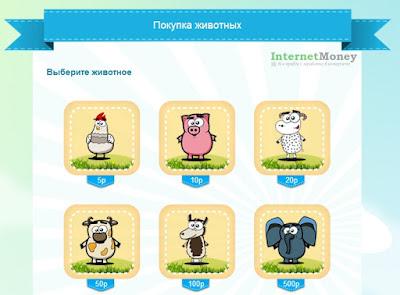 ferma-sosedi-www.zarabotai.online