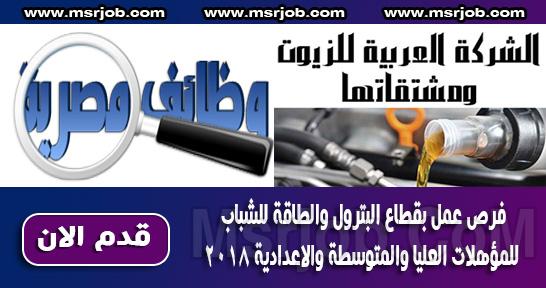 وظائف الشركة العربية للزيوت ومشتقاتها - اعلان رقم 5 لسنة 2018