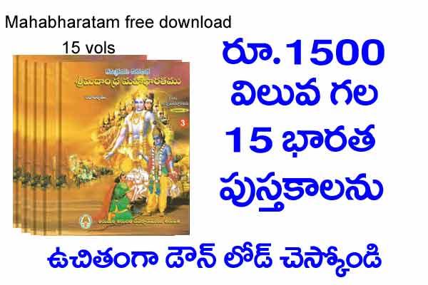 Tamil pdf mahabharatham story