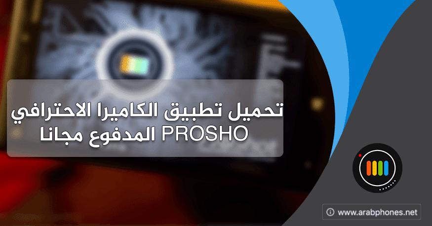 تحميل تطبيق الكاميرا الاحترافي PROSHOT المدفوع مجانا
