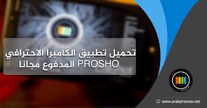 تحميل تطبيق الكاميرا الاحترافي PROSHOT النسخة المدفوعة مجانا