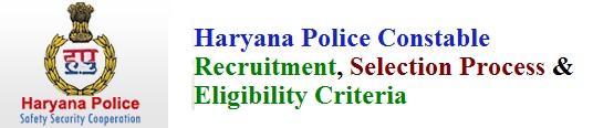 Haryana Police Constable Recruitment 2017 Eligibility & Apply Online