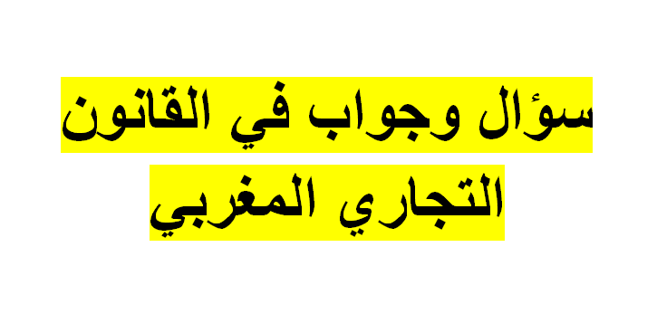Photo of سؤال وجواب في القانون التجاري المغربي.