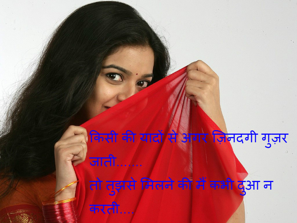 top30 hindi adult shayari english love romantic image sms pics free hd wallpapers