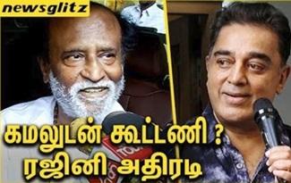 Will Rajini TIES-UP with Kamal? | TN Politics