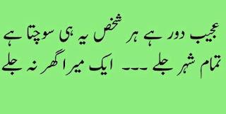 Ajeeb Dour ha har shakhs yehi sochta ha Urdu Poetry 2 line Urdu Poetry, Sad Poetry,