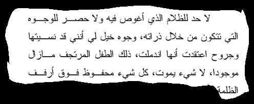 محمد المنسي قنديل  انكسار الروح