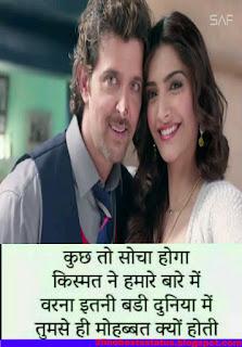 Love Shayari status.2line love status