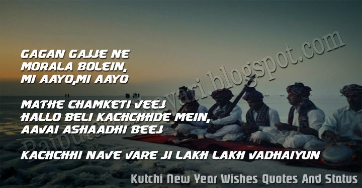 50 Best Kutchi New Year Wishes   Ashadhi Bij   Quotes And Status     Kutchi New Year Wishes  Kutchi New Year Status  Kutchi New Year Quotes   Kutchi