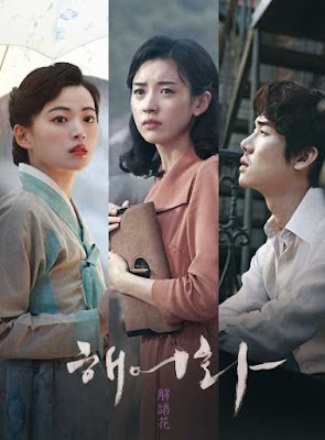 Film Korea Haeuhhwa